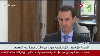 بشار الأسد : لا نزال نسعي لحل سياسي لجنوب سوريا الذي تسيطر عليه المعارضة