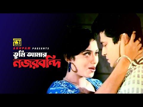 Tumi Amar Nojorbondi   তুমি আমার নজরবন্দি   Shabnur & Ferdous   Premer Jala