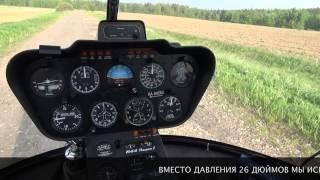 Вертолет. Часть 2. Кое-Что О Мощности На Взлёте