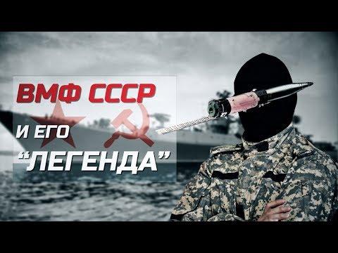 ВМФ СССР и