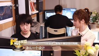 幕后:《长安十二时辰》概念设计师带你重回大唐【中国电影报道 | 20190816】
