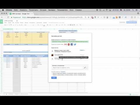 Как открыть доступ к редактированию гугл таблицы