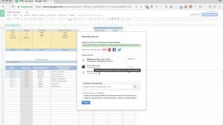 настройки доступа в гугл таблицах