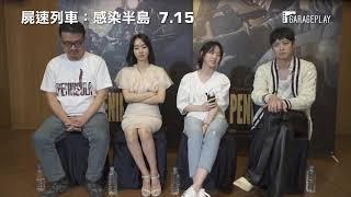 【屍速列車:感染半島】導演.演員訪談—關於電影 7/15 消屍殆盡