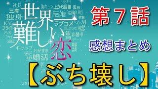【世界一難しい恋7話 感想まとめ】世界一難しい恋7話の感想をtwitterか...