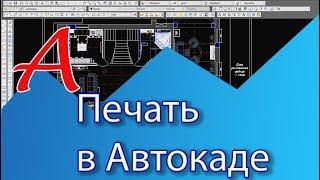 Уроки AutoCAD. Печать в Автокаде. Вывод чертежа на печать в AutoCAD. Печать в PDF