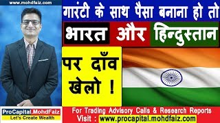 गारंटी के साथ पैसा बनाना हो तो भारत और हिन्दुस्तान पर दाँव खेलो !