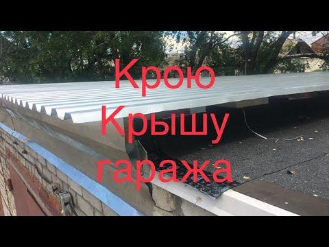 Как крыть крышу гаража профнастилом своими руками правильно видео