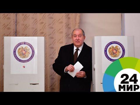 Президент Армении проголосовал на парламентских выборах - МИР 24