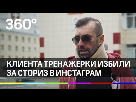 Клиента тренажерки в Барнауле избили за сториз в Инстаграм