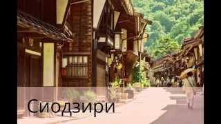 Дневник путешественника.Япония
