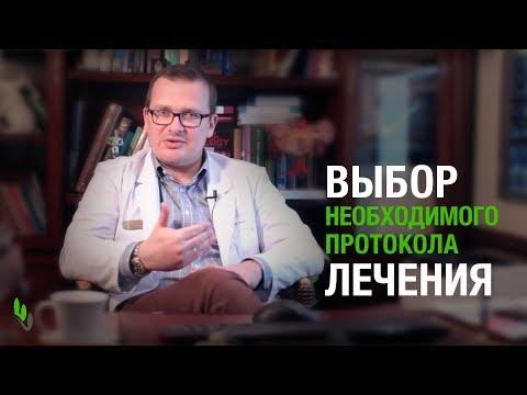 Онкология. Выбор необходимого протокола лечения. А.Л. Пылёв