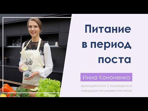 Как питаться в период поста. Врач-диетолог. нутрициолог Инна Кононенко для Projectorfilm.ru