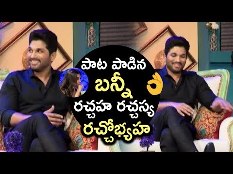 Thumbnail: Allu Arjun Sings Asmaika Yoga Song | First Time Ever | Super Fun | TFPC