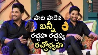 Allu Arjun Sings Asmaika Yoga Song | First Time Ever | Super Fun | TFPC