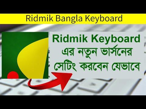Ridmik Keyboard New Version Setting | Ridmik Bangla Keyboard Update