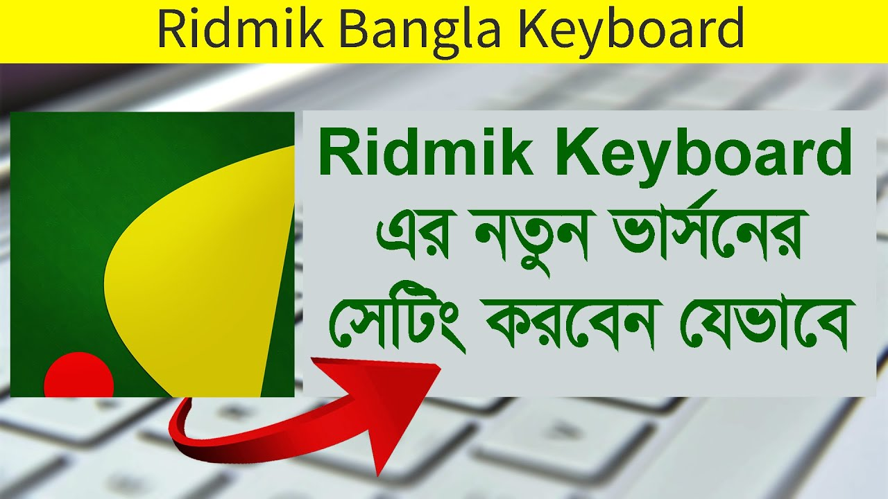 Ridmik Keyboard New Version Setting | Ridmik Bangla Keyboard Update
