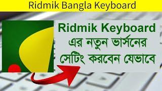 Ridmik Keyboard New Version Setting | Ridmik Bangla Keyboard Update screenshot 5