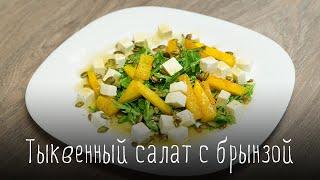 Тыквенный салат с брынзой