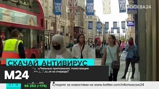 В Европе появится приложение для слежения за носителями коронавируса Москва 24