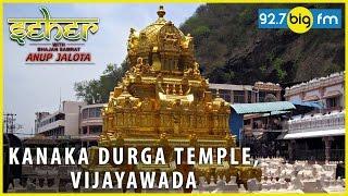 Kanaka Durga Temple,...