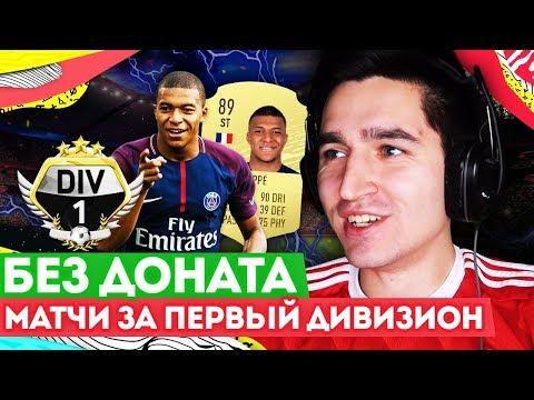 FIFA 20 БЕЗ ДОНАТА #18 - КУПИЛ МБАППЕ ЗА 0 РУБЛЕЙ