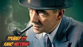 Русский трейлер - Мертвец детектива Мергэ