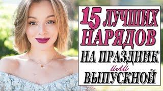 15 ЛУЧШИХ НАРЯДОВ НА ЛЕТНИЙ ПРАЗДНИК ВЫПУСКНОЙ ИЛИ СВАДЬБУ | ЧТО НАДЕТЬ НА ВЕЧЕРИНКУ