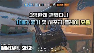 [Rainbow Six Siege] 발키리 에이스 및 서포터 플레이 / 레인보우식스 시즈 랭크모음 5