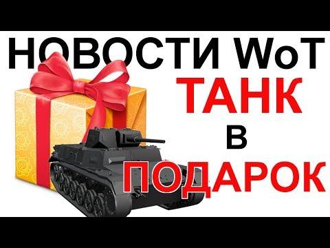 НОВОСТИ WoT: ТАНК в ПОДАРОК от WG! MKA