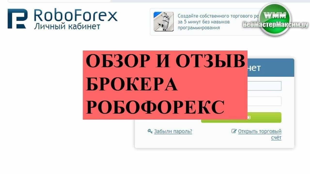 Робофорекс видео обучение контора для торговли на форекс