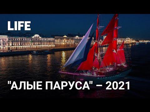 """""""Алые паруса"""" – 2021. Праздник выпускников в Петербурге"""