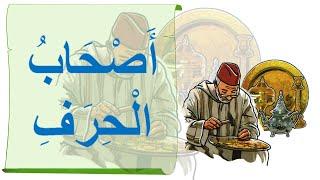 نشيد أَصْحَابُ الْحِرفِ مع الموسيقى للتلاميذ - المفيد في اللغة العربية المستوى الثالث
