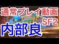 【メダルゲーム】スピンフィーバー2 通常プレイ動画