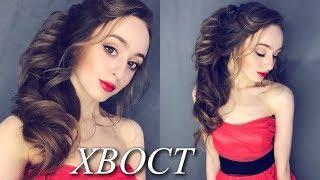 Вечерняя прическа ХВОСТ: Как сделать Красивые Объемные Локоны на длинные волосы | Ольга Дипри