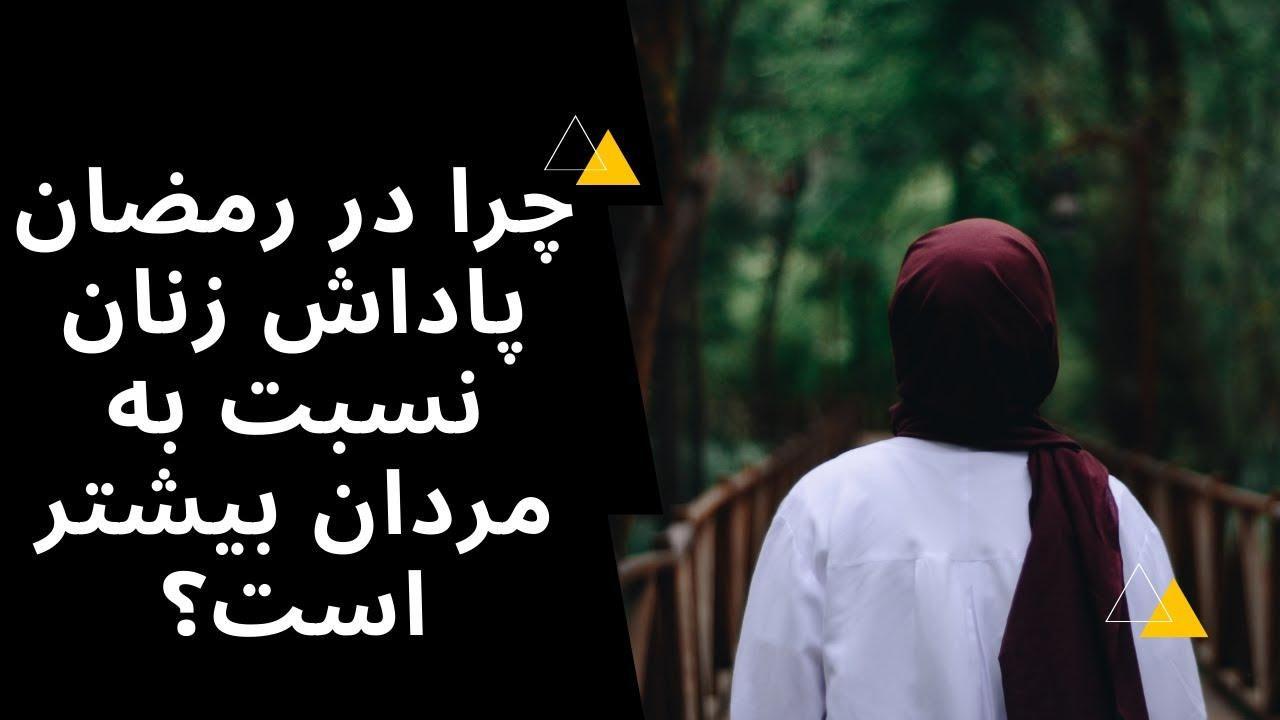 بیشتر بودن پاداش زنان نسبت به مردان در رمضان