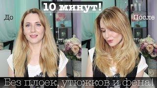 видео Эффектная и быстрая укладка волос