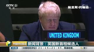 [中国财经报道]新闻背景:英国新首相候选人| CCTV财经