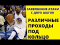 Баскетбол Как завершить атаку с двух шагов 100 mp3