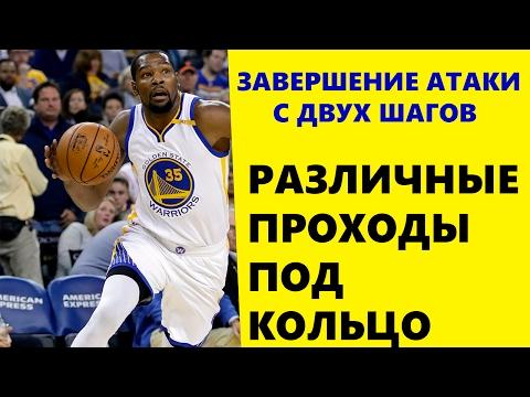 [Баскетбол]-Как завершить атаку с  двух шагов 100%