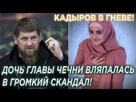 Старшая дочь главы Чечни Айшат Кадырова вляпалась в громкий скандал!