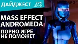 Mass Effect: Andromeda. Порно игре не поможет. Новостной дайджест №275