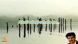 Mata Aradanawak Kalado by waradaththa aravinda with lyrics(Karaoke)