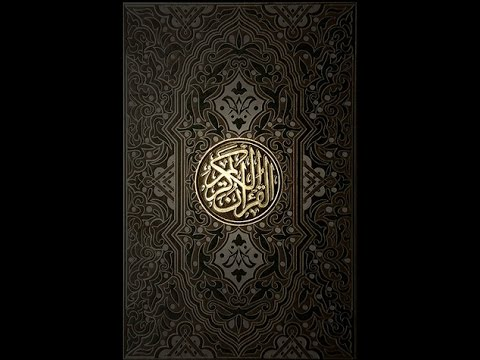 Abdul Rashid Ali Sufi   003   Al Imran