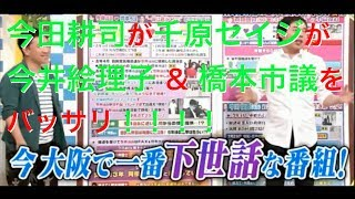 今田耕司が千原せいじが今井絵理子&橋本市議を斬る!デヴィ夫人も参戦!...