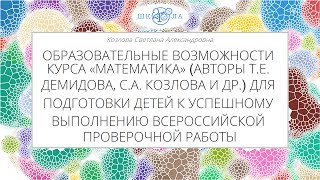 Козлова С.А. | Подготовка учащихся начальной школы к успешному выполнению ВПР