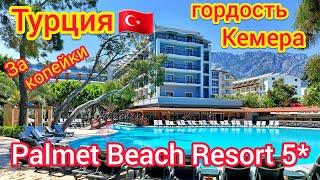 Турция 2021. БОМБА Palmet Beach Resort 5. Шикарный отель в Кемере за копейки. 🇹🇷 Кемер 2021
