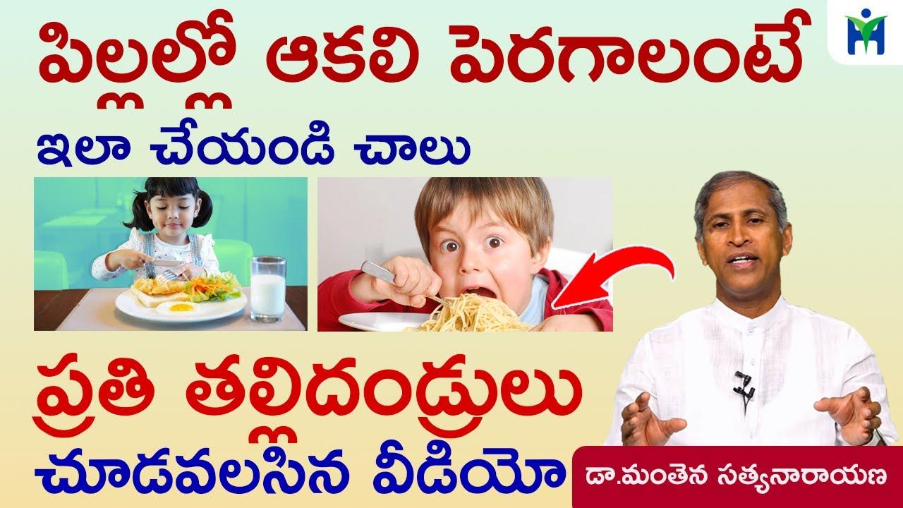 పిల్లల్లో ఆకలి పెరగాలంటే |childrens healthy food|Dr Manthena Satyanarayana raju|Health Mantra|