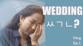 [The Wedding ep.1]직장인 결혼 준비(ft…