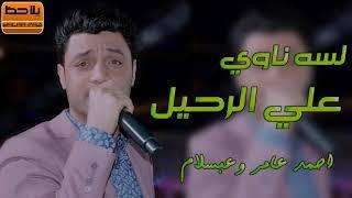 ابن الاكابر احمد عامر وعبسلام  لسه ناوي علي الرحيل بإحساس عالي اوي